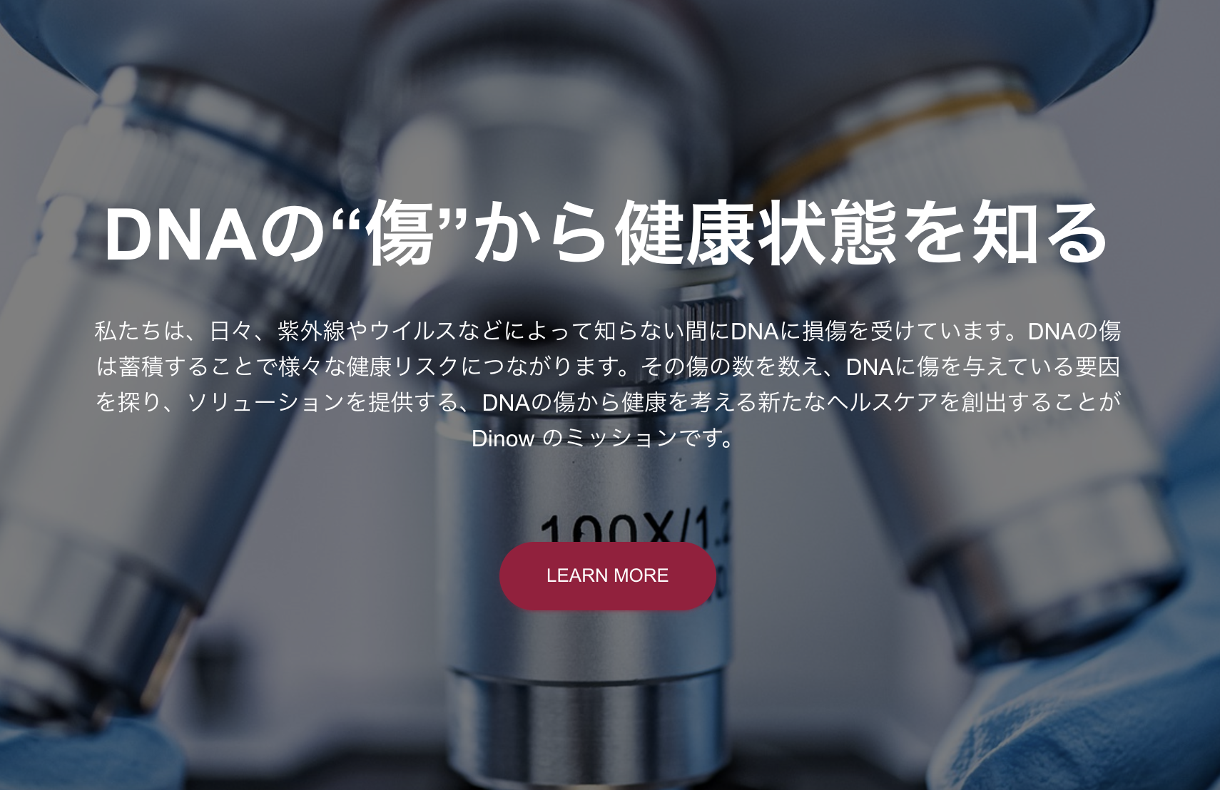 大学発ベンチャーの「起源」(21) Dinow
