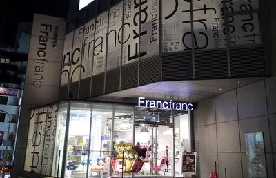 【意外な子会社】セブンアイがフランフランを買収