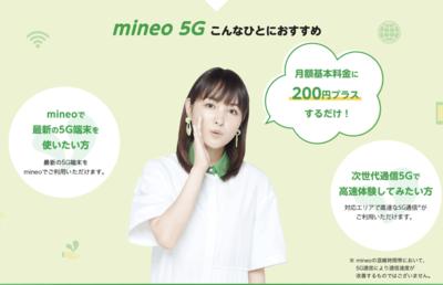 12月1日から始まるmineo「格安5Gサービス」は買いか?