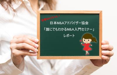 【突撃MAOちゃん!】「誰にでもわかるM&A入門セミナー」レポート