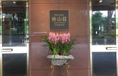 名門「椿山荘」の藤田観光が従業員700名削減の大リストラへ