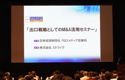 【突撃MAOちゃん!】「出口戦略としてのM&A活用セミナー」レポート