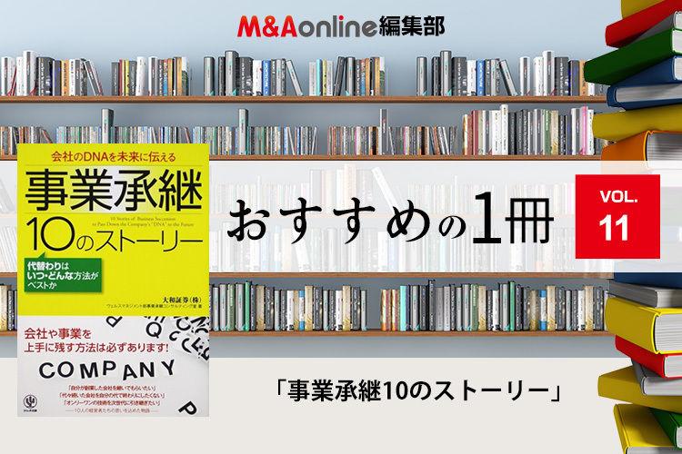 編集部おすすめの1冊「事業承継10のストーリー」