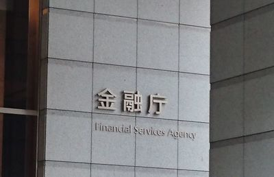 【M&A】金融庁、「株券等の公開買付けに関する Q&A」の追加