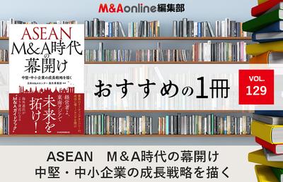 ASEAN M&A時代の幕開け-中堅・中小企業の成長戦略を描く