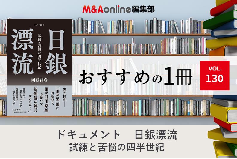 「ドキュメント 日銀漂流」|編集部おすすめの1冊