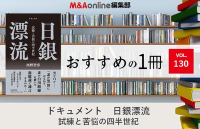 「ドキュメント 日銀漂流」 編集部おすすめの1冊