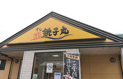 コロナ禍で赤字転落した回転寿司「銚子丸」の業績回復が鮮明に