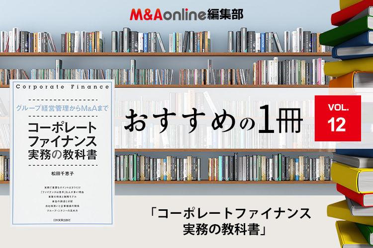 ファイナンスおすすめ本「コーポレートファイナンス実務の教科書」