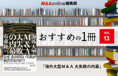 著者 有森隆が語る『海外大型M&A 大失敗の内幕』の最新事情
