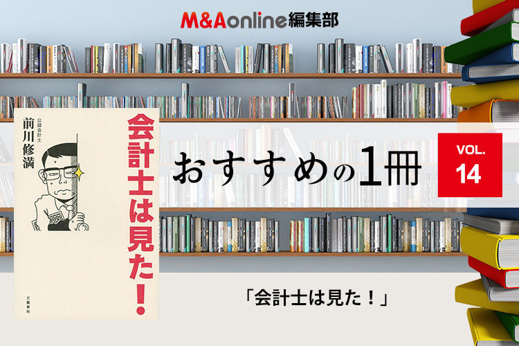 著者・前川修満氏が読み解く『会計士は見た!』