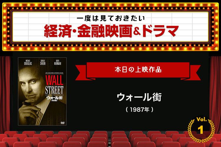 「ウォール街」(1987年)|一度は見ておきたい経済・金融映画&ドラマ<1>