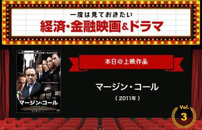 「マージン・コール」(2011年)|一度は見ておきたい経済・金融映画&ドラマ<3>