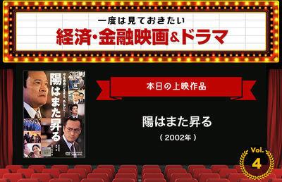 「陽はまた昇る」(2002年)|一度は見ておきたい経済・金融映画&ドラマ<4>