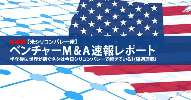 【米国ベンチャーM&A】ビッグデータ関連投資の加熱ぶりに一服感、IPOやM&Aでもバリュエーション調整続く