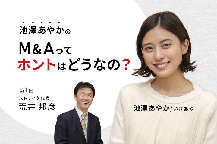 池澤あやかの「M&Aって、ホントはどうなの?」|ストライク・荒井邦彦社長に聞く