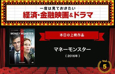 「マネーモンスター」(2016年)|一度は見ておきたい経済・金融映画&ドラマ<5>