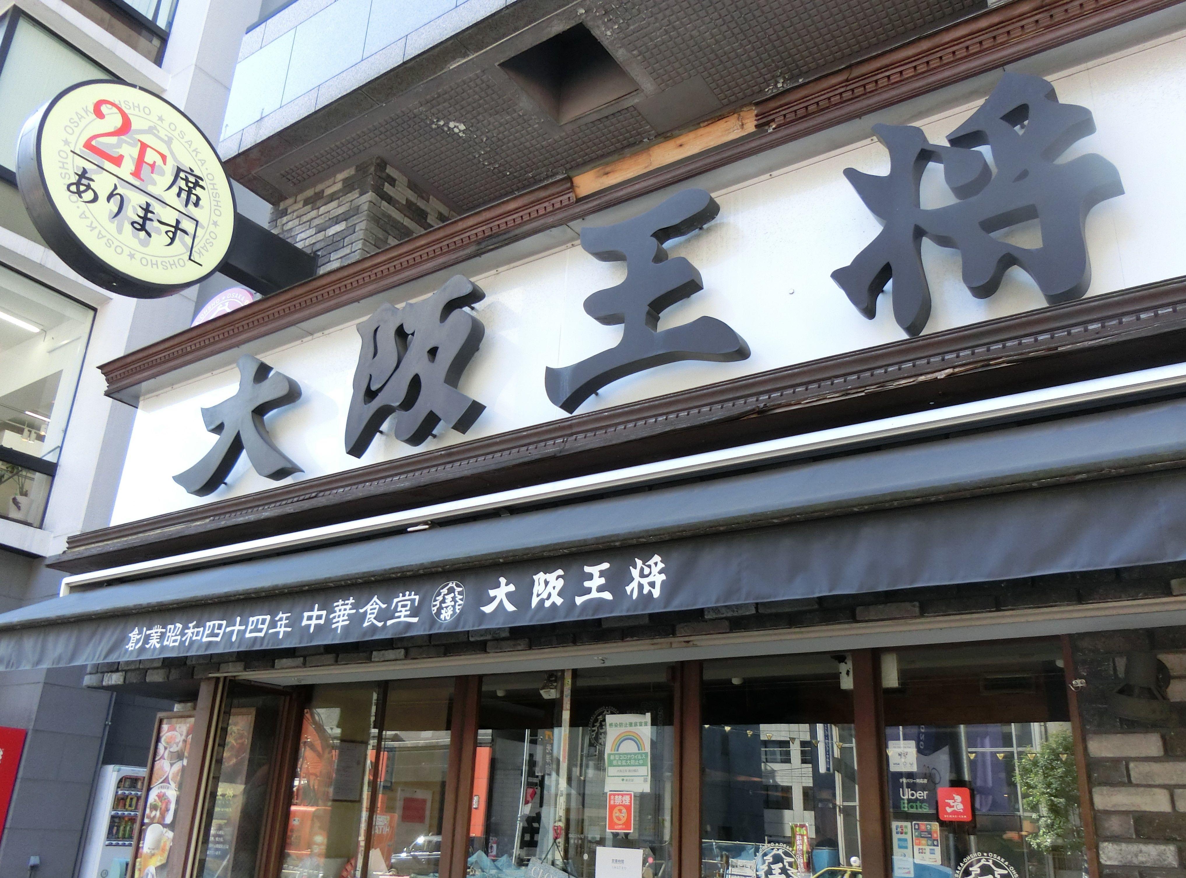 【イートアンドHD】6年ぶりにM&Aを再起動、 タンメン発祥の「横濱一品香」買収