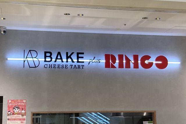 株式 会社 bake