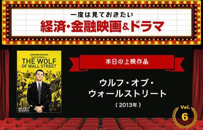 「ウルフ・オブ・ウォールストリート」(2013年)|一度は見ておきたい経済・金融映画&ドラマ<6>