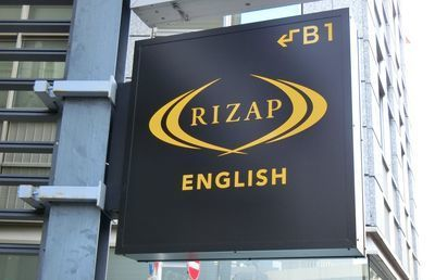 RIZAP、3年ぶりの営業黒字はなるか?