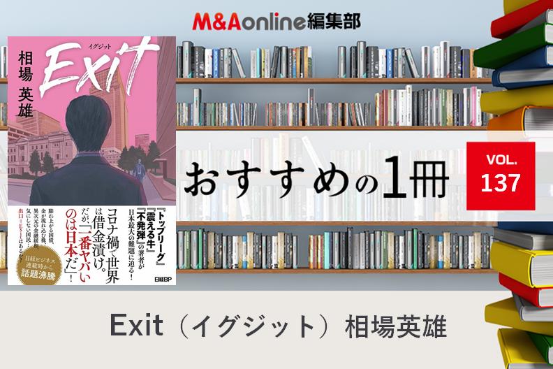 「Exit(イグジット)」|編集部おすすめの1冊