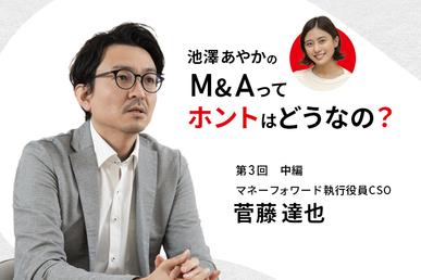 池澤あやかの「M&Aって、ホントはどうなの?」|マネーフォワード・菅藤達也執行役員CSOに聞く(中編)