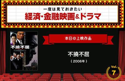 「不撓不屈」(2006年)|一度は見ておきたい経済・金融映画&ドラマ<7>