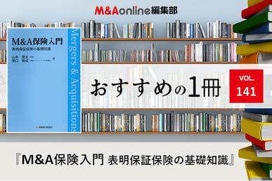 「M&A保険入門」|編集部おすすめの1冊