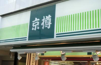 流転する「京樽」、今度の親会社は「スシロー」に