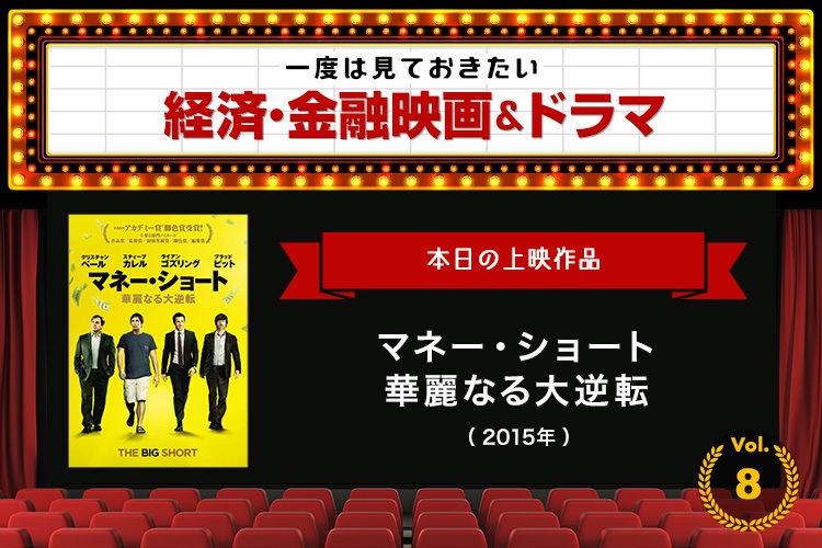 「マネー・ショート 華麗なる大逆転」(2015年)|一度は見ておきたい経済・金融映画&ドラマ<8>