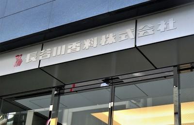 【長谷川香料】米国で再びM&A、130億円超を投じる