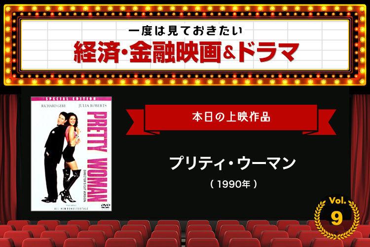 「プリティ・ウーマン」(1990年)|一度は見ておきたい経済・金融映画&ドラマ<9>