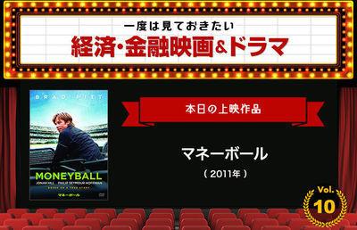 「マネーボール」(2011年)|一度は見ておきたい経済・金融映画&ドラマ<10>