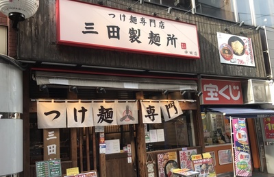 「1杯1万円」か「つけ麺アレンジ」か コラボ牛丼の実力は