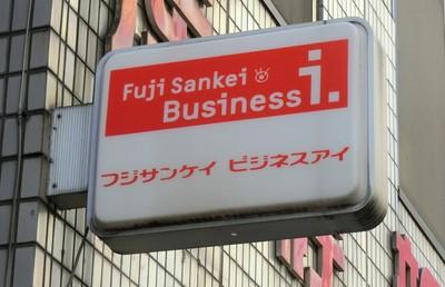 森喜朗元首相が記者として活躍、「日本工業新聞」が歴史にピリオド