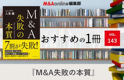 「M&A失敗の本質」|編集部おすすめの1冊