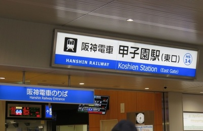 【企業力分析】巨人カラーの電車が株主の利益を下げているって!ほんと? 阪神電気鉄道