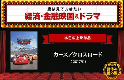 「カーズ/クロスロード」(2017年)|一度は見ておきたい経済・金融映画&ドラマ【夏休み番外編】