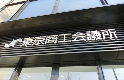 「渋沢栄一」が創立…東京商工会議所|ビジネスパーソンのための占星術
