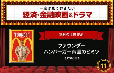「ファウンダー ハンバーガー帝国のヒミツ」(2016年)|一度は見ておきたい経済・金融映画&ドラマ<11>