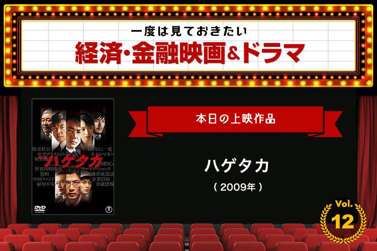 「ハゲタカ」(2009年)|一度は見ておきたい経済・金融映画&ドラマ<12>