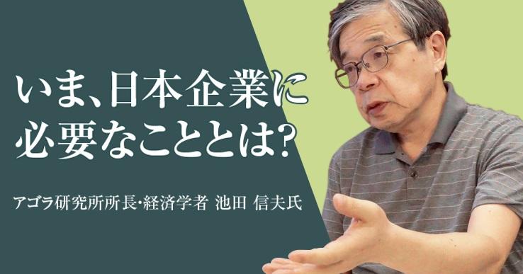 いま、日本企業に必要なこととは? アゴラ研究所所長・池田信夫氏インタビュー