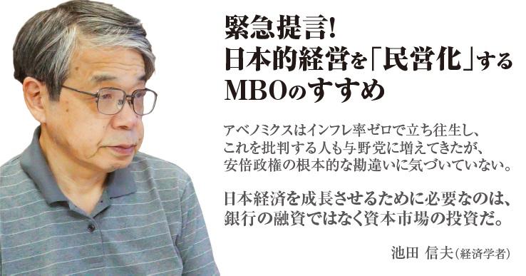 緊急提言!日本的経営を「民営化」するMBOのすすめ