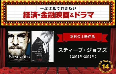 「スティーブ・ジョブズ」(2013年・2015年)|一度は見ておきたい経済・金融映画&ドラマ<14>