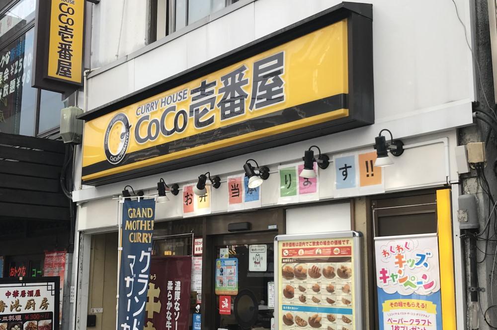 アニメとのコラボが活発に「CoCo壱番屋」などが「名探偵コナン」「呪術廻戦」と