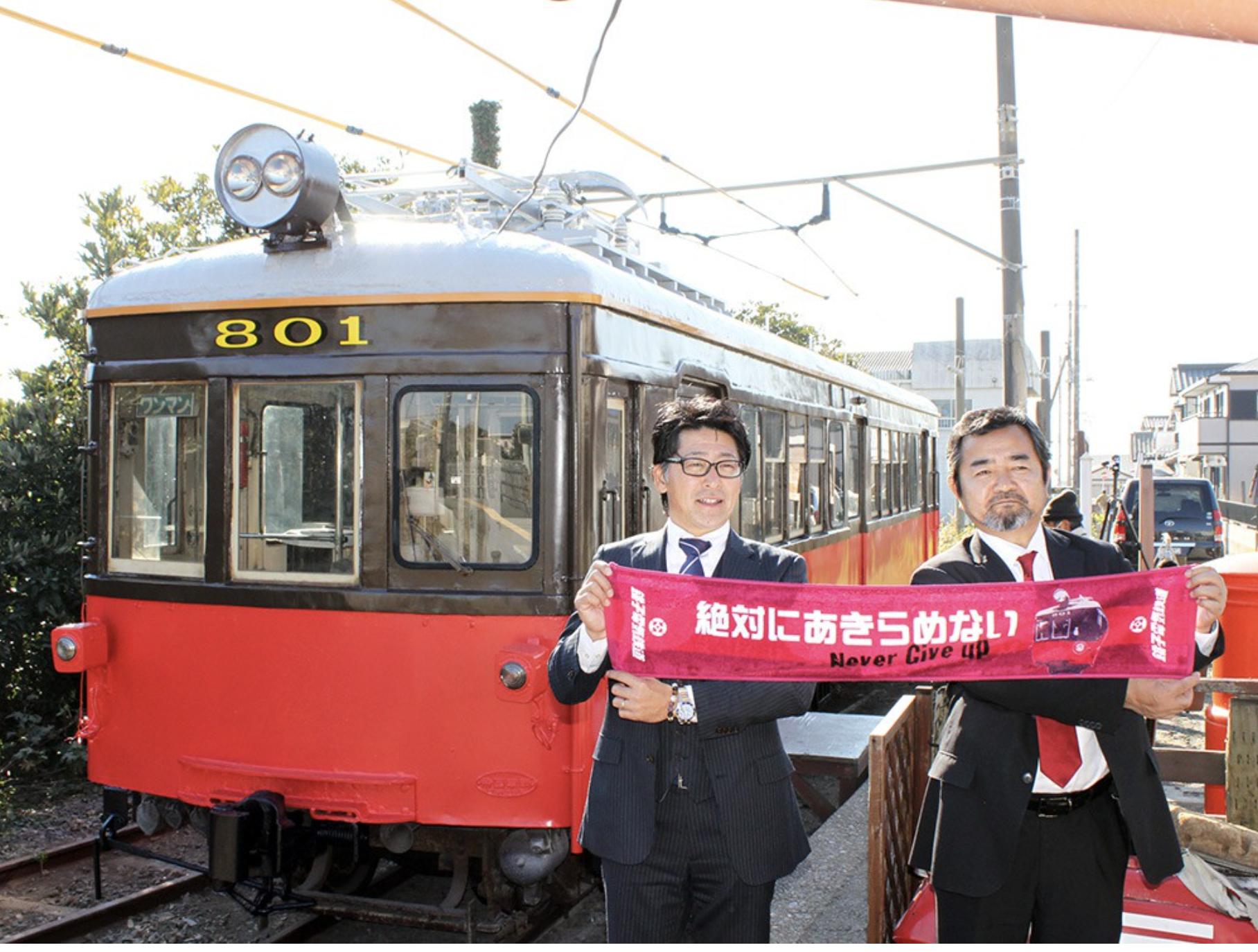 「コロナ禍で大赤字」の銚子電鉄、どうやって生き延びさせる?