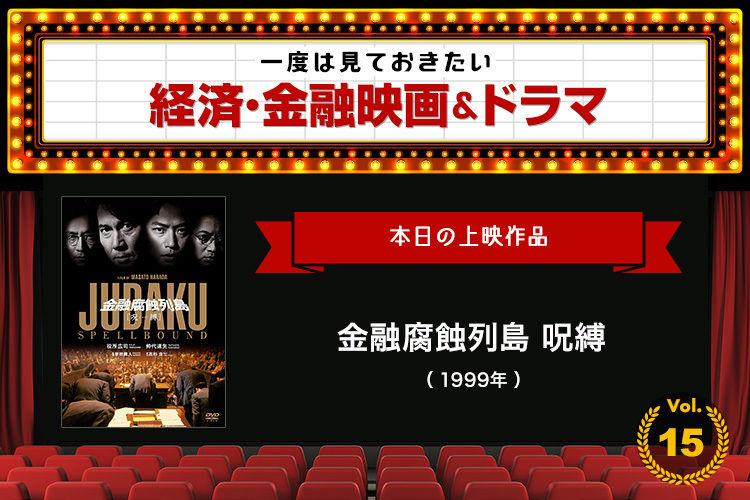 「金融腐蝕列島 呪縛」(1999年) 一度は見ておきたい経済・金融映画&ドラマ<15>