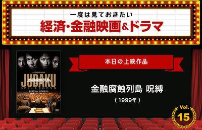 「金融腐蝕列島 呪縛」(1999年)|一度は見ておきたい経済・金融映画&ドラマ<15>