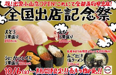 スシローと元気寿司の経営統合、その裏で暗躍する神明は巨大食材供給網を築くようです